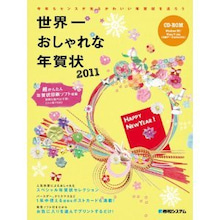 web・グラフィックデザインラボ☆HoneyDip のブログ-世界一おしゃれな年賀状2011