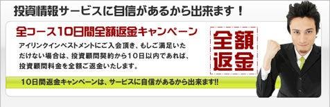 株式常勝軍団-10