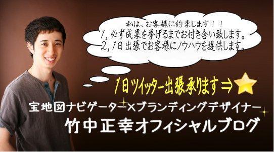 $ブランディングデザイナー × 宝地図ナビゲーター 竹中正幸 の オフィシャルブログ-ツイッター