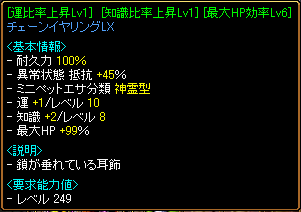 RELI姫のおてんば(?)日記-イヤリング