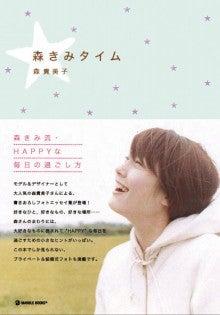 $森貴美子オフィシャルブログ「モリキミニッキ☆」Powered by Ameba