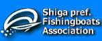 滋賀県フィシングボート組合