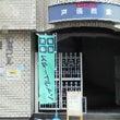 のぼり 高田馬場教室