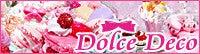 かわいいものが大好きです☆-Pinky Magic*--Dolce Deco