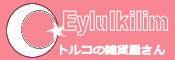 $★トルコ雑貨屋 Eylul えいりゅるのトルコの雑貨ってどんなん?-eylulbana