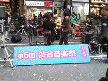 $遥香の近況日記-渋谷音楽祭3