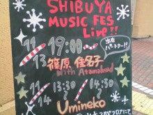 $遥香の近況日記-渋谷音楽祭1