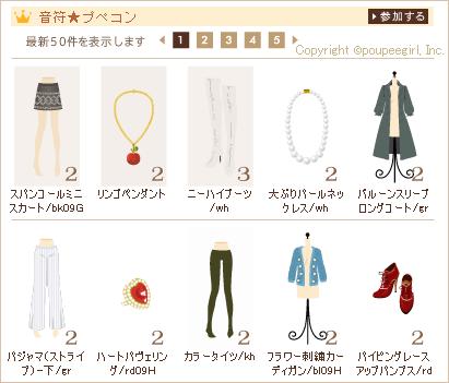 もんじゅのプペブログ-20101205