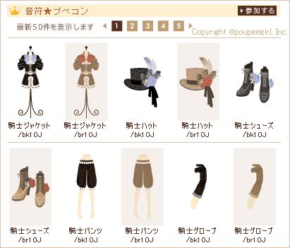 もんじゅのプペブログ-貴族6