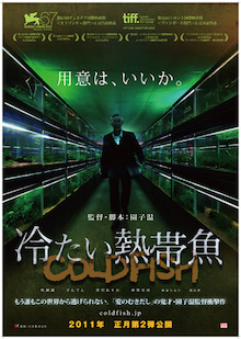 $★試写会中毒★-10.11.27冷たい熱帯魚