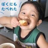 子供の笑顔を守り隊 グルっぽ