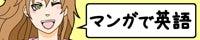 $マンガで英語:楽しい英単語の覚え方-small banner