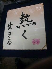 塩崎啓二『Banta』ブログ-2010120522110000.jpg