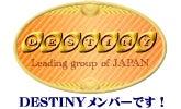 DESTINYグループ・メンバー