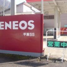 ENEOS 平瀬SS…