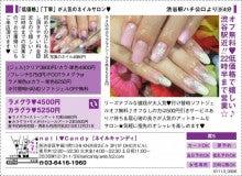 $渋谷のネイルサロン nail Candy(ネイルキャンディ)のブログ