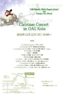 * * *  Y u k i ' s  b l o g  * * *-クリスマスコンサート