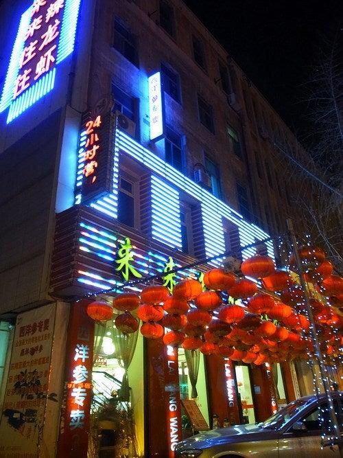 中国大連生活・観光旅行通信**-大連 来来往往麻辣小龍蝦