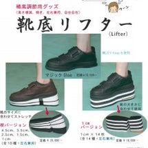 靴底リフター(調節式…