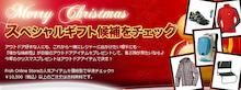 Froh クリスマス プレゼント ギフト