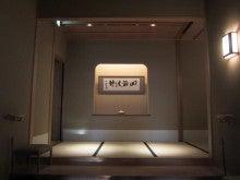 $中屋敷左官工業(株)-吉兆2