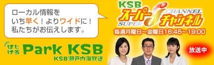 $さんらいとの冒険(晃立工業オフィシャルブログ)-KSBスーパーJチャンネル