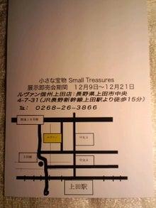 雑貨屋 子子子(こねこ)の日々-展示会DMうら.jpg