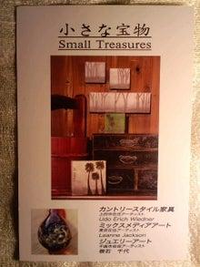 雑貨屋 子子子(こねこ)の日々-展示会DMおもて.jpg