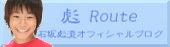 石坂彪流オフィシャルブログ「彪 Route」Powered by Ameba
