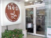水戸スタンプラリー大作戦のブログ-紅茶館1