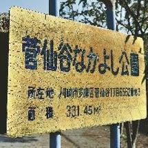 菅仙谷なかよし公園……