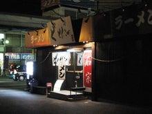 神遊のラーメンブログ-ど とんこつ 石宗