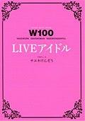 W100 LIVEアイドル