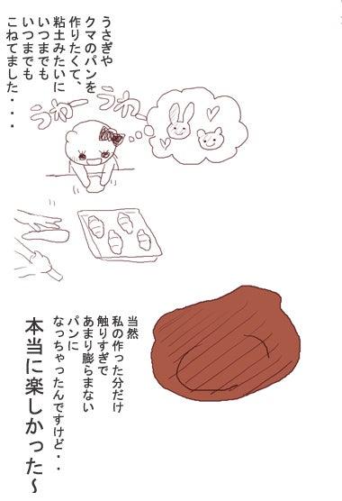$夢は横浜でパンとクラフトの手作り教室-バターロールの思い出