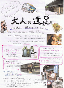 名古屋の足裏マッサージ みずかがみ松田旬古のブログ-高山ツアー