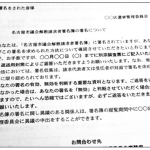 """""""名古屋の乱""""河村た…"""