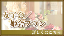 Welcome to ☆BUTLERS CAFE☆-女子会