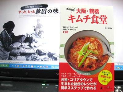 韓国料理サランヘヨ♪ I Love Korean Food-本日開店!大阪鶴橋キムチ食堂