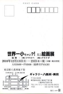 ムツゴロウ動物王国のブログ-ミニ額展