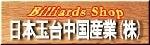 日本玉台中国産業(株)