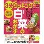 【沖縄の味】ソーキ汁