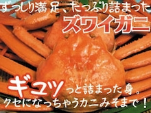$北海道のお取り寄せグルメ通販-ズワイ蟹