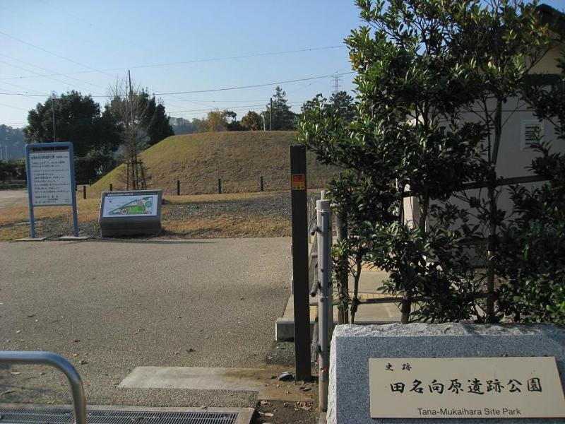 相模原市の史跡 田名向原遺跡公園