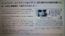 インテリアアーキ&デザイン科卒の相田さんが新聞に。