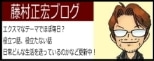 ★西宮のリンパオイルマッサージサロン・朋秋先生のブログ「女の子は冷やしたらアカン!」-スコットバナー