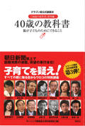田中ウルヴェ京オフィシャルブログPowered by Ameba-40sai