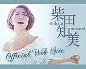 柴田知美Official Blog