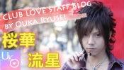 ☆桜華 流星のR指定ブログ☆-【バナー】桜華流星G