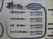駅前ふらふら食べ歩き-正八郎うどん