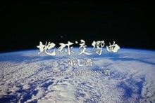 gaiasymphony7のブログ